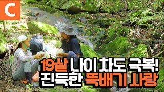 Download '사랑' 하나로 산골에 간 부부, 진국 부부의 뚝배기 사랑 Video