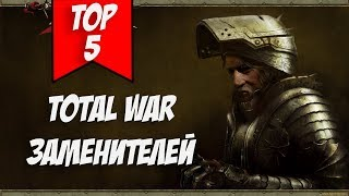 Download ТОП 5 TOTAL WAR ЗАМЕНИТЕЛЕЙ Video