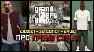 Download GTA 5 - Сюжетное DLC Гроув Стрит. Сиджей вновь в деле? (DLC Grove Street) Video