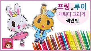 Download 캐릭터 그리기-프링과 루이 (색연필 일러스트)Character Drawing 예뿍 Video