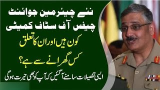 Download Lt Gen Qamar Javed Bajwa Selected as New Army Chief of Pakistan | ISPR Video
