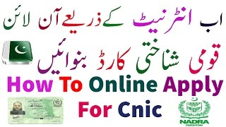 Download How to Apply Online For National Id card in Pakistan (Part 1 ) -Online Cnic- Hindi/Urdu Video
