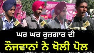 Download ਕੈਪਟਨ ਦੀ ਸਕੀਮ ਦਾ ਨੌਜਵਾਨਾਂ ਨੇ ਕੱਢਿਆ ਧੂੰਆਂ Employment scheme of Captain is failed in Punjab: Youth Video