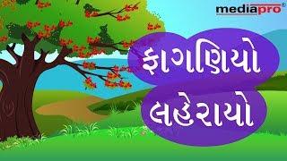 Gujarati Poem Std 6 To 8