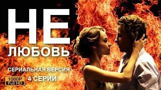 Download НОВИНКА мелодрама ″НЕлюбовь″ / DESAMOR 1 - 2 - 3 - 4 серии HD Russian movie with subtitles Video