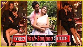 Download ফের প্রেমে মজেছেন Yash Sanjana সরগরম টলিপাড়ায়   Yash   Sanjana   Channel IceCream Video
