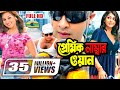 Download Premik Number One | প্রেমিক নাম্বার ওয়ান | Shakib Khan | Apu Biswas | Nipun | Bangla Full Movie Video