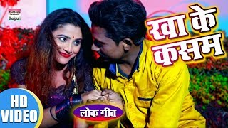 Download Khake Kasam | Sonu Singh | Bhojprui New Song 2019 | HD VIDEO SONG Video