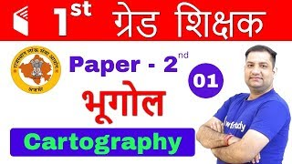 Download 9:00 PM - 1st Grade Teacher 2018   Paper 2nd (Geography) by Rajendra Sir   Cartography Video