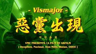 Download VMC - 악당출현 (The Villains) M/V 2016 (ENG, 中國語, 日本語 subtitle ver.) Video