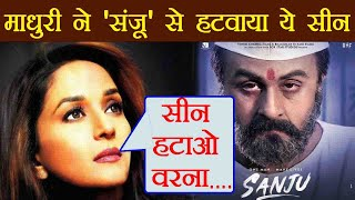 Download Sanju: Madhuri Dixit Forces makers to delete This Seen of her with Sanjay Dutt   FilmiBeat Video