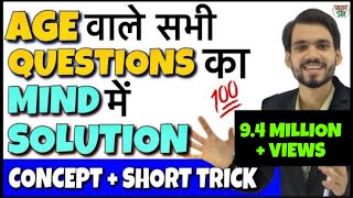Download Problem on Ages Tricks in Hindi | Ages Problem Short Cut/Concept/Formula | DSSSB, ALP, CTET, Bank PO Video