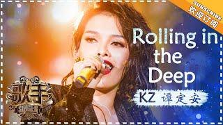 Download KZ谭定安 《Rolling in the Deep》- 《歌手2018》第5期 Singer2018【歌手官方频道】 Video