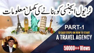 Download Travel Agency establishment complete process ٹریول ایجنسی کو بنانے کا مکمل طریقہ Video