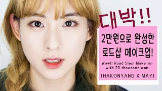 Download ENG] 2만원으로 완성한 로드샵 데일리 메이크업 : Wow, Road Shop Make-up with 20 thousand won / 18$ [HAKONYANG X MAY] Video