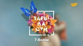 Download «Тағы да сүй» 7-бөлім Video