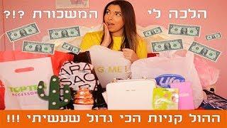 Download הלכה לי המשכורת! ההול קניות הכי גדול שעשיתי ! | KV's LifeStyle Video