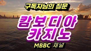 Download 구독자님의 질문 -캄보디아 카지노 Video