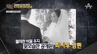 Download 연상연하 부부 대열에 합류한 최지우! 9살 연하 남편의 정체는? Video