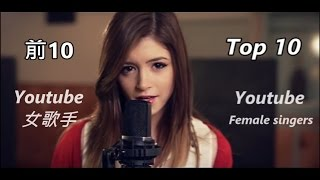 Download 【Top 10】 Youtube 翻唱女歌手 Video