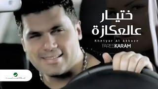 Download Fares Karam Khetyar Al Akkaze فارس كرم - ختيار عالعكازة Video