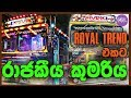 Download Royal Princess Bus | Vikum Creation | Ashok Leyland Bus Video