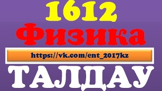 Download ҰБТ жаңа формат 1612 нұсқа. ФИЗИКА ТАЛДАУ!!! Video