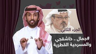 Download #جمال خاشقجي والمسرحية القطرية.. الجزء الثاني Video