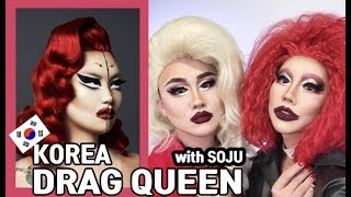 Download [CC]미국에서 인정받는 한국인 드랙퀸 ″소주″와 미친 콜라보레이션ㅣ(레오제이LeoJ Makeup) Video