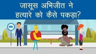 मजेदार पहेलियाँ | Part 3 | Paheliyan in Hindi