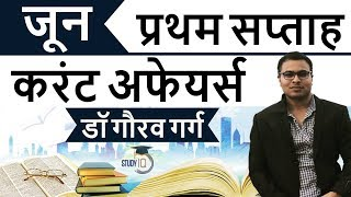 Download June 2018 current affairs in Hindi first week set 1 - IBPS/SSC CGL/CHSL/LDC/Police/KVS/UGC/CLAT Video
