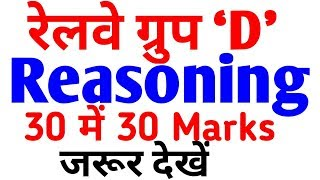 Download Reasoning Tricks For Railway Group D , RRB Group D Reasoning Tricks in hindi , rrb exam Preparation Video