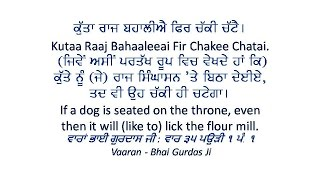 Download kutta raj bahaliye fir chakki chatai-bhai harcharan singh ji Video