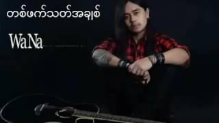 Download WaNa myanmar love song 2016 Video