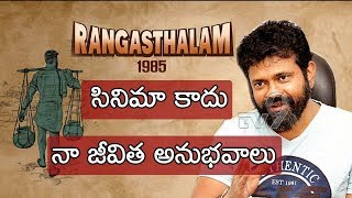 Download Sukumaar's Bound Script Interview on Rangasthalam & Darshakudu - TV9 Excluisve Video