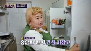 Download 홍윤화의 보물 '과자 저장고', 웬만한 슈퍼보다 종류가 많아~! 전 국민 프로젝트 슈퍼리치 3회 Video