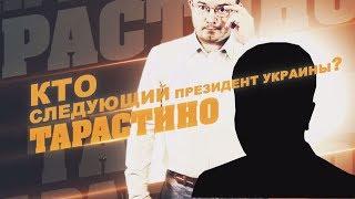 Download Президентская кампания: чего ожидать от выборов в Украине 2019. Кто следующий Президент Украины? Video