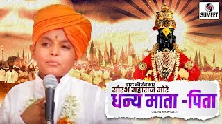 Download Dhanya Mata Pita | Bal Kirtan | Saurabh More Maharaj | Sumeet Music Video