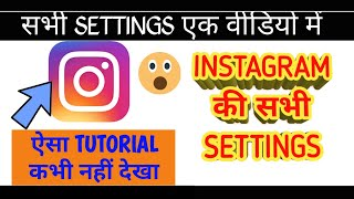 Download Instagram All settings in One Video | Instagram Settings | All Instagram Settings in HIndi/Urdu Video