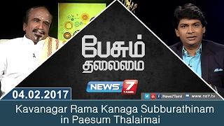 Download Kavanagar Rama Kanaga Subburathinam in Paesum Thalaimai | News7 Tamil Video