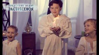 Download Подарок ведьмы | Экстрасенсы ведут расследование Video
