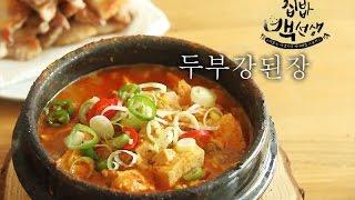 Download 백종원 두부강된장 만들기 집밥백선생 (언두부 요리) Tofu Soybean Paste Sauce [이제이레시피:EJ recipe] Video