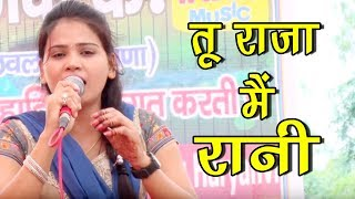Download Tu Raja Main Rani || तू राजा मैं रानी || Ragni Programe Prithala Palwal || नई हरयाणवी रागिनी Video