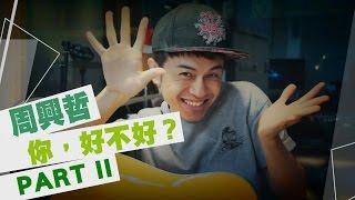 Download Eric周興哲 - 你,好不好【馬叔叔吉他教室#269】PART 2 Video