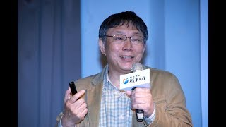 Download 【願景工程─公民沙龍】柯文哲:世代共容 Video