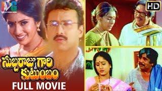 Download Subbaraju Gari Kutumbam Telugu Full Movie   Suresh   Sanghavi   Dasari Narayana Rao   MM Keeravani Video