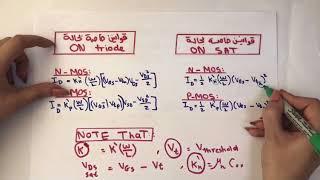 Download MOSFET   DC analysis part1 Video