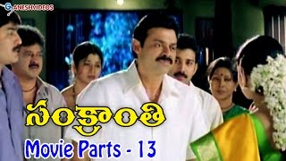Download Sankranti Movie Parts 13/13 - Venkatesh, Srikanth, Sneha, Arti Agarwa, Sangeetha - Ganesh Videos Video