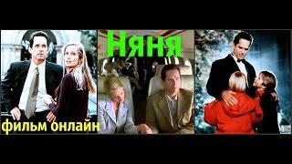 Download Няня / Фильм / Семейный / Вечерний досуг от Кати bysinka2032 Video