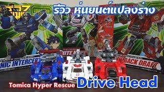 Download รีวิว รถ-หุ่นยนต์แปลงร่าง จาก TAKARA TOMY Tomica Hyper Rescue Drive Head [ รีวิวแมน Review-man ] Video